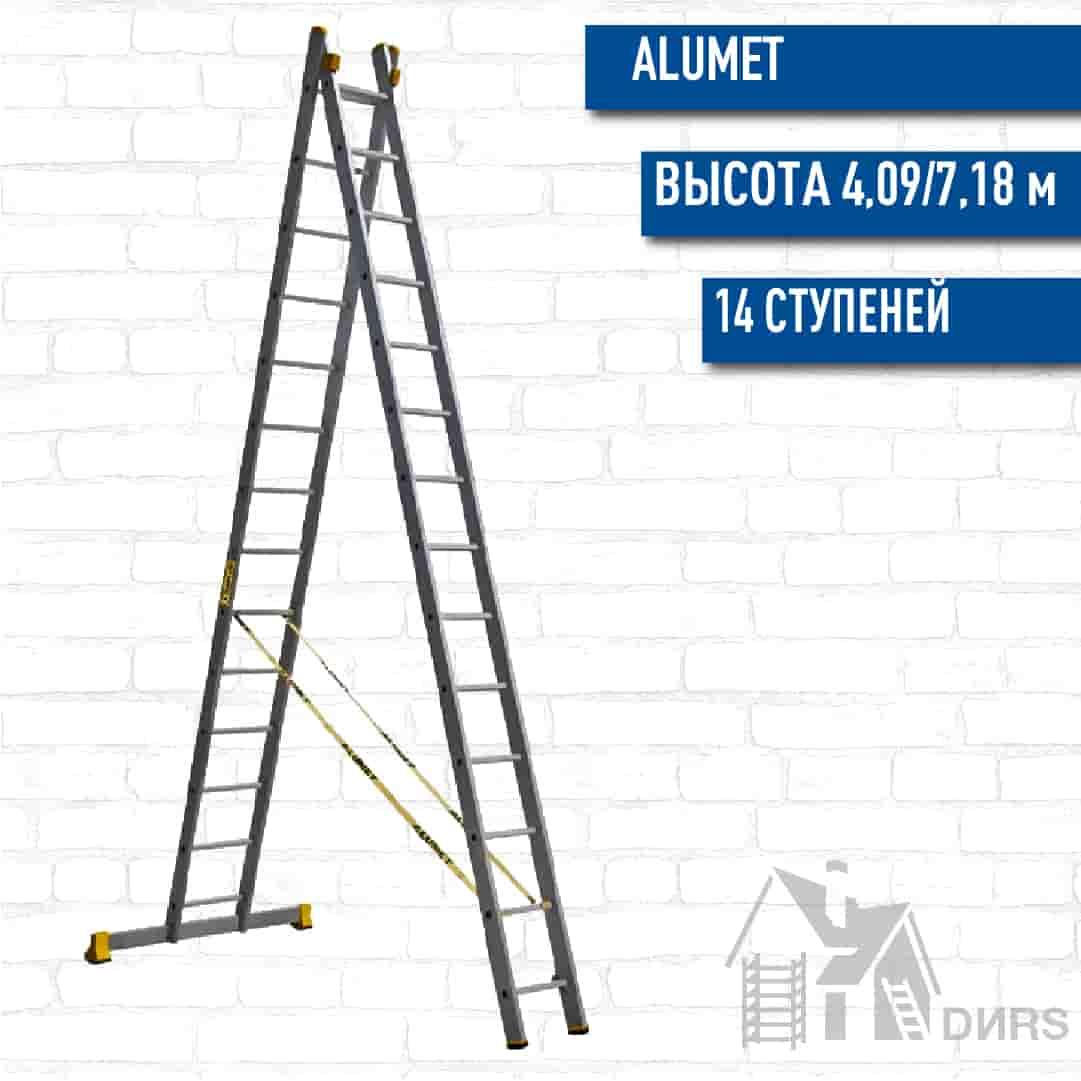 Лестница Алюмет (Alumet) алюминиевая двухсекционная профессионал (14 ступеней)