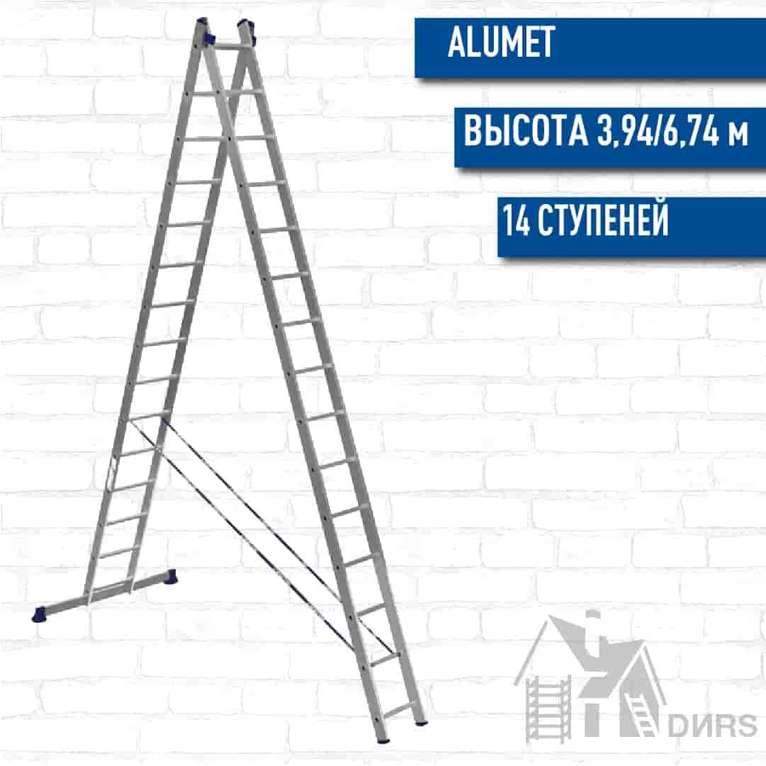 Алюмет (Alumet) двусекционная лестница алюминиевая стандарт (14 ступеней)
