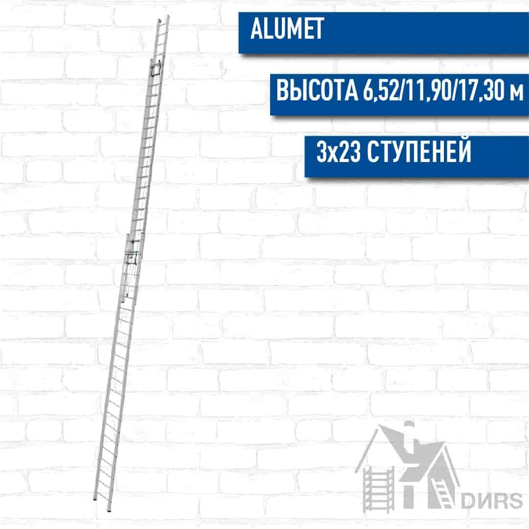 Алюмет (Alumet) трехсекционная алюминиевая лестница с канатной тягой (3х23 ступеней)