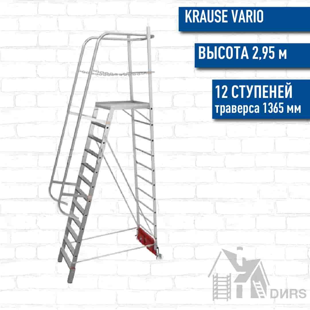 Лестница с платформой Krause Vario Kompakt, 12 ступ, траверс 1,365м