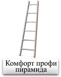 Комфорт-Профи-Пирамида