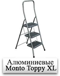 Складные алюминиевые (Monto Toppy XL)