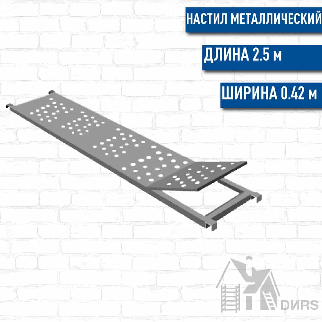 Настил металлический для рамных, хомутовых, клиновых, штыревых строительных лесов 2,5*0,42 с люком