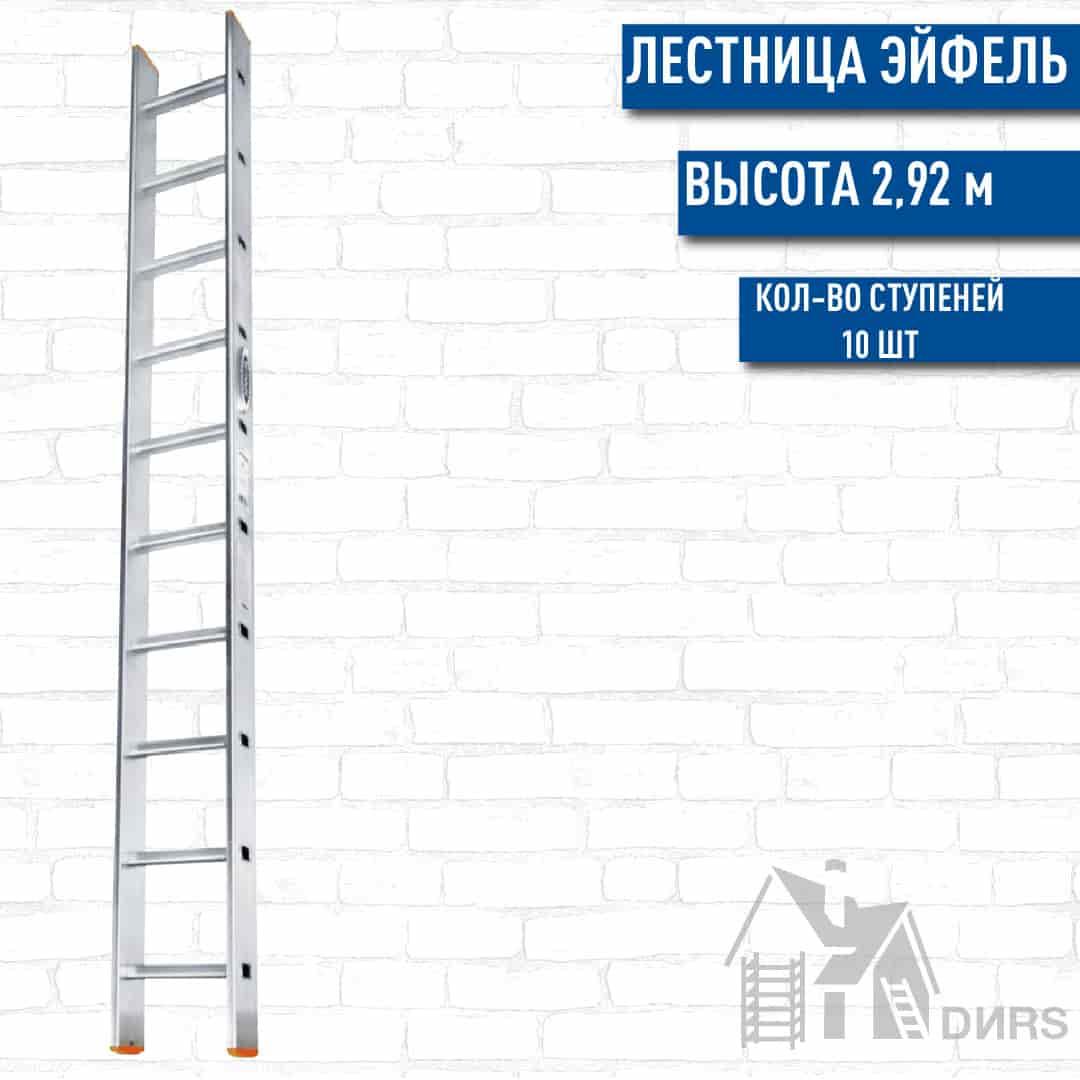 Эйфель односекционная алюминиевая лестница Классик (10 ступеней)