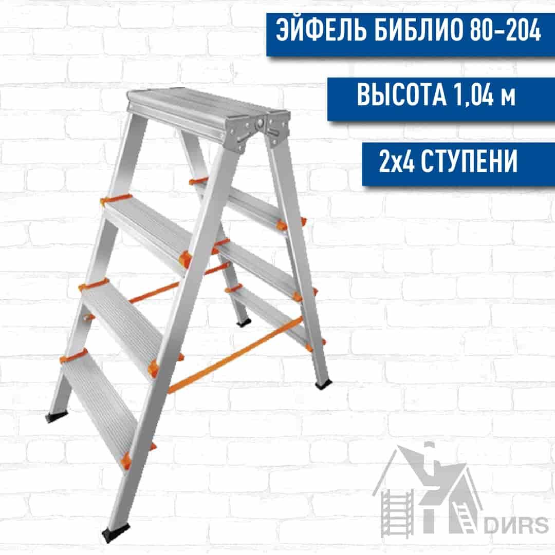 Эйфель алюминиевая стремянка двухсторонняя Библио 80-204 (4 ступени)