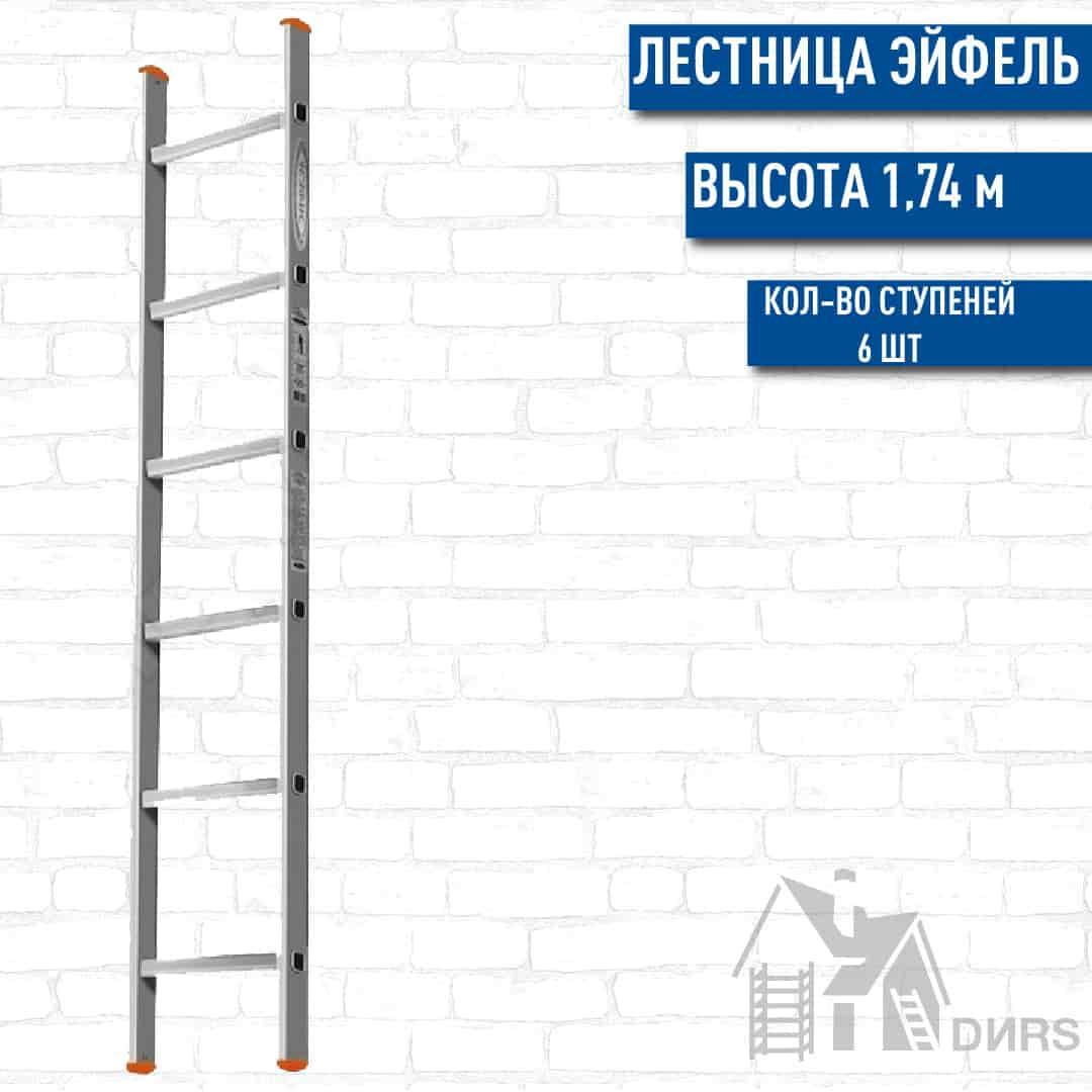 Эйфель односекционная алюминиевая лестница Гранит(6 ступеней)