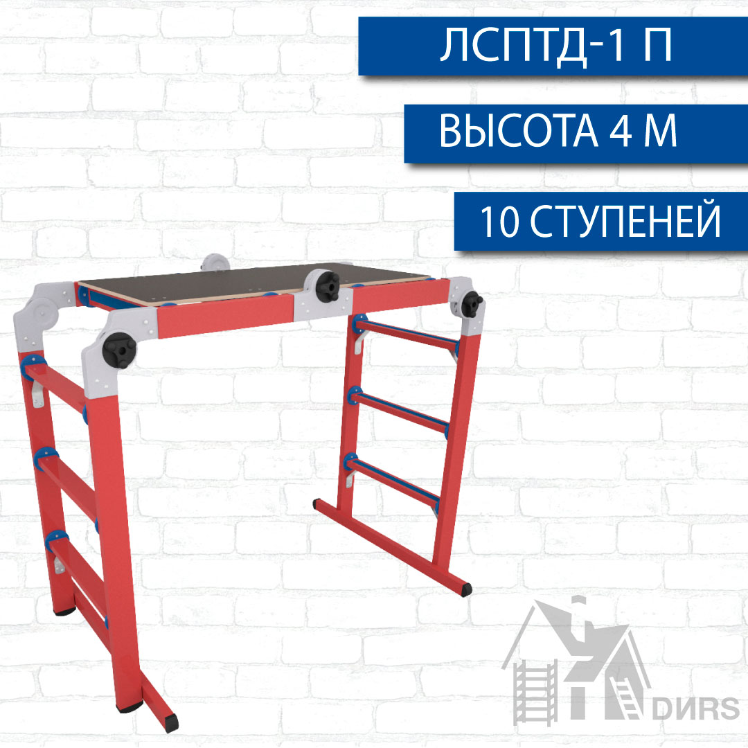 Лестница-трансформер стеклопластиковая ЛСПТД-4 м П