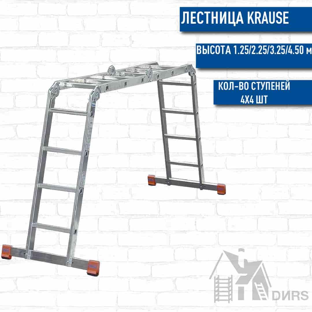 Лестница Krause Multimatic алюминиевая трансформер (4х4 ступени)
