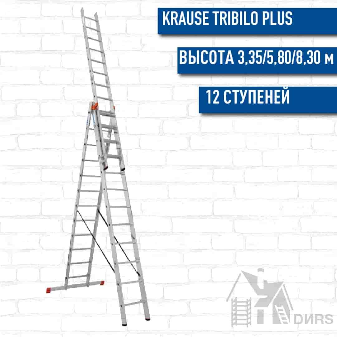 Лестница Krause (Краузе) Tribilo  алюминиевая трехсекционная Plus (3x12 ступеней)