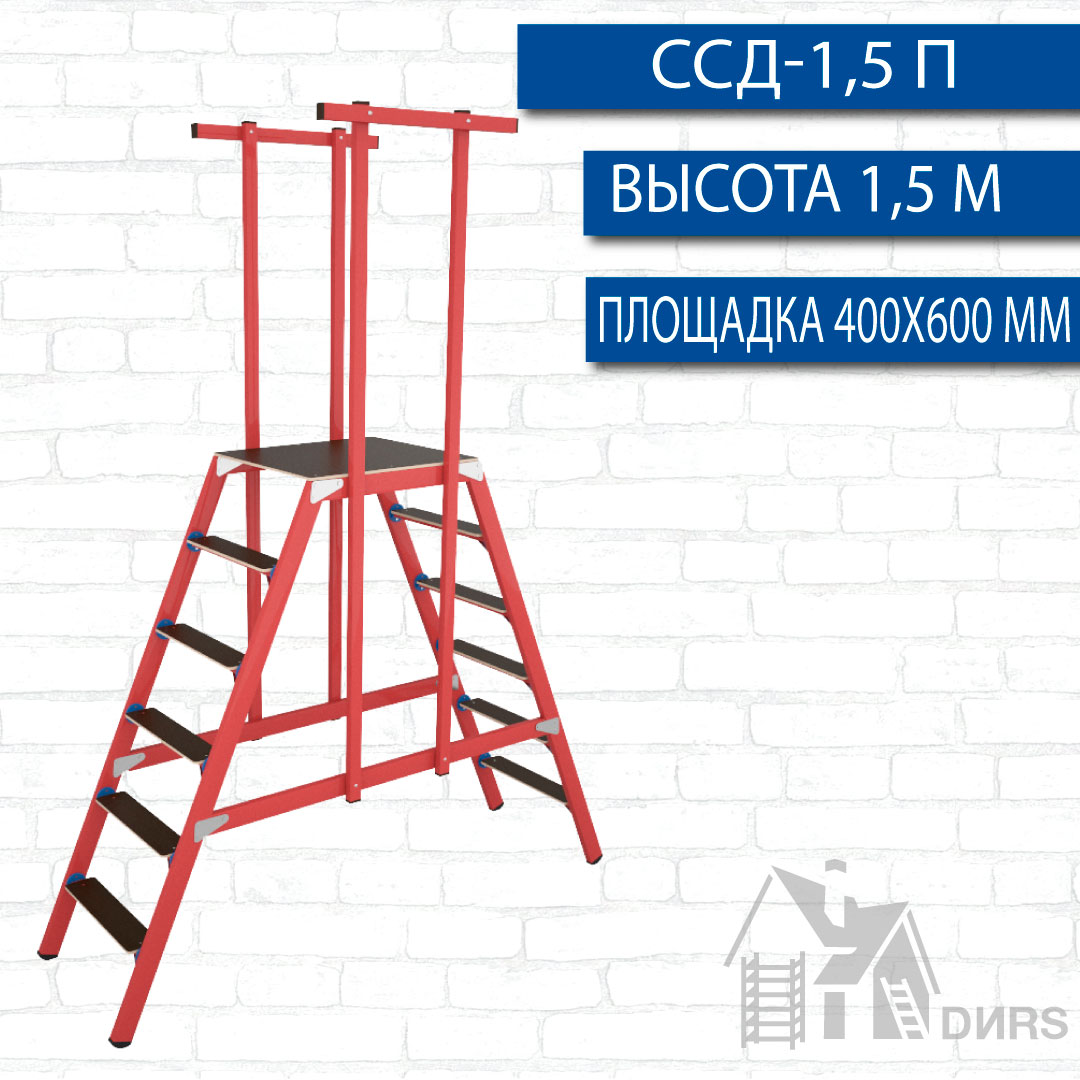 Подмость стеклопластиковая диэлектрическая ССД-1,5 м П