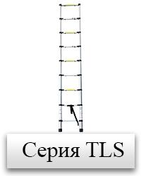 Серия TLS