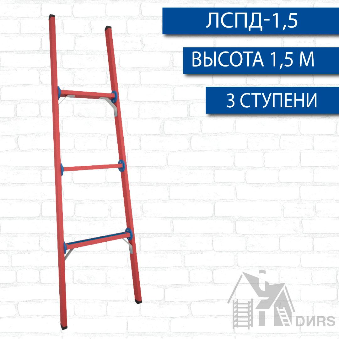 Лестница стеклопластиковая приставная диэлектрическая ЛСПД-1,5 м