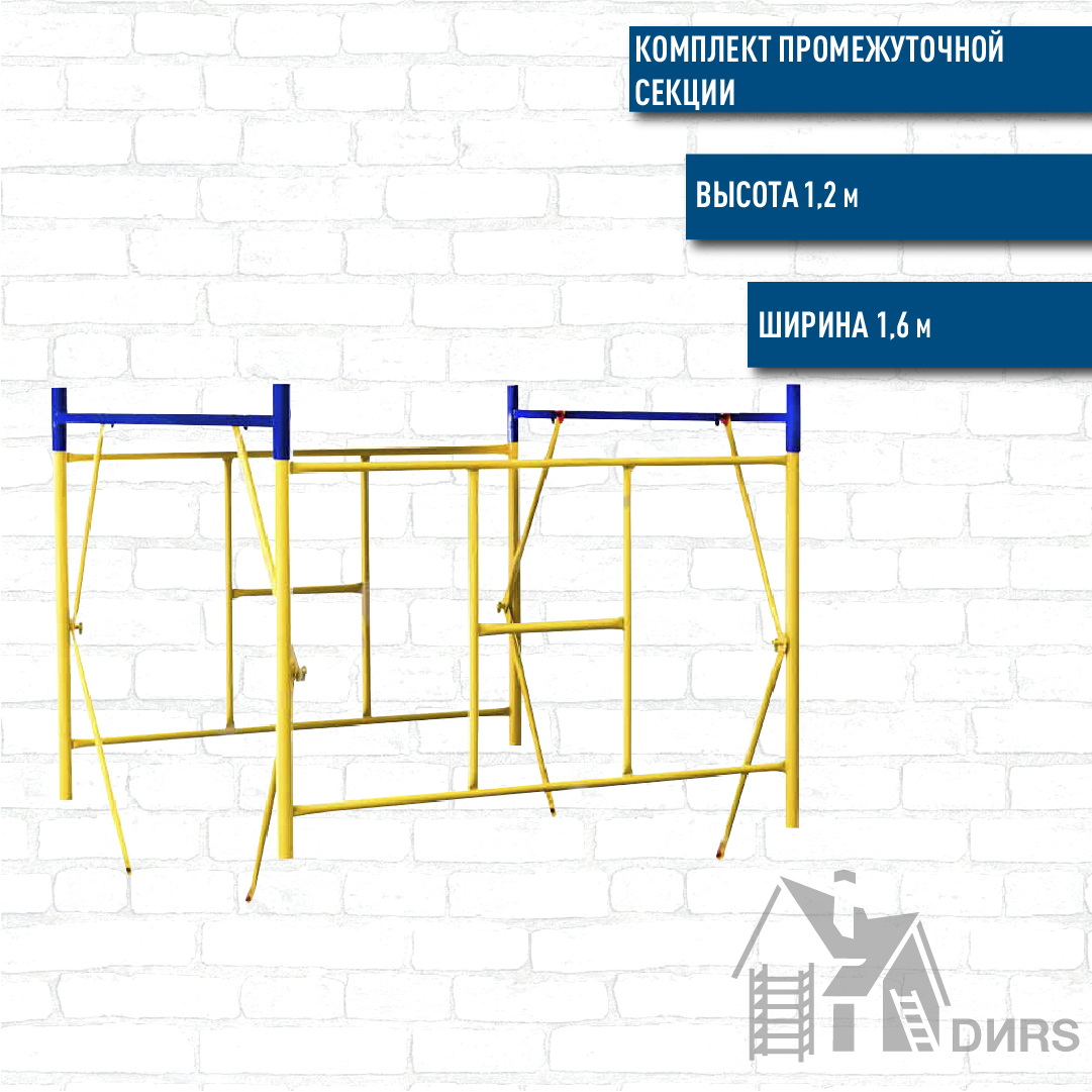 Комплект промежуточной секции для вышки тура ВСР-5