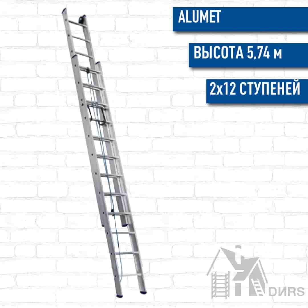 Лестница Алюмет (Alumet) алюминиевая двухсекционная с канатной тягой (2х12 ступеней)