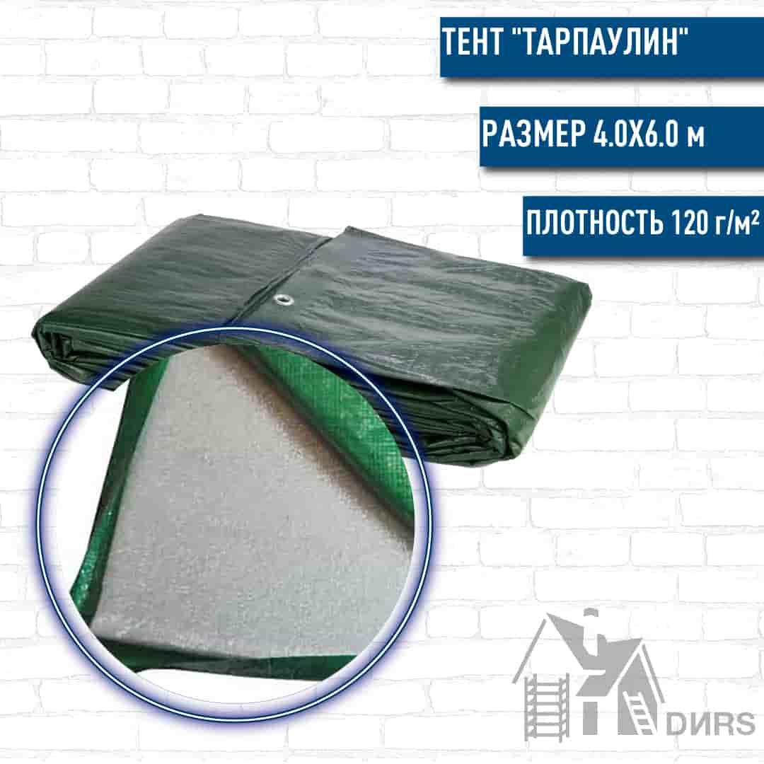 """Тент """"Тарпаулин"""" (120гр/м2) с утеплением 4x6"""