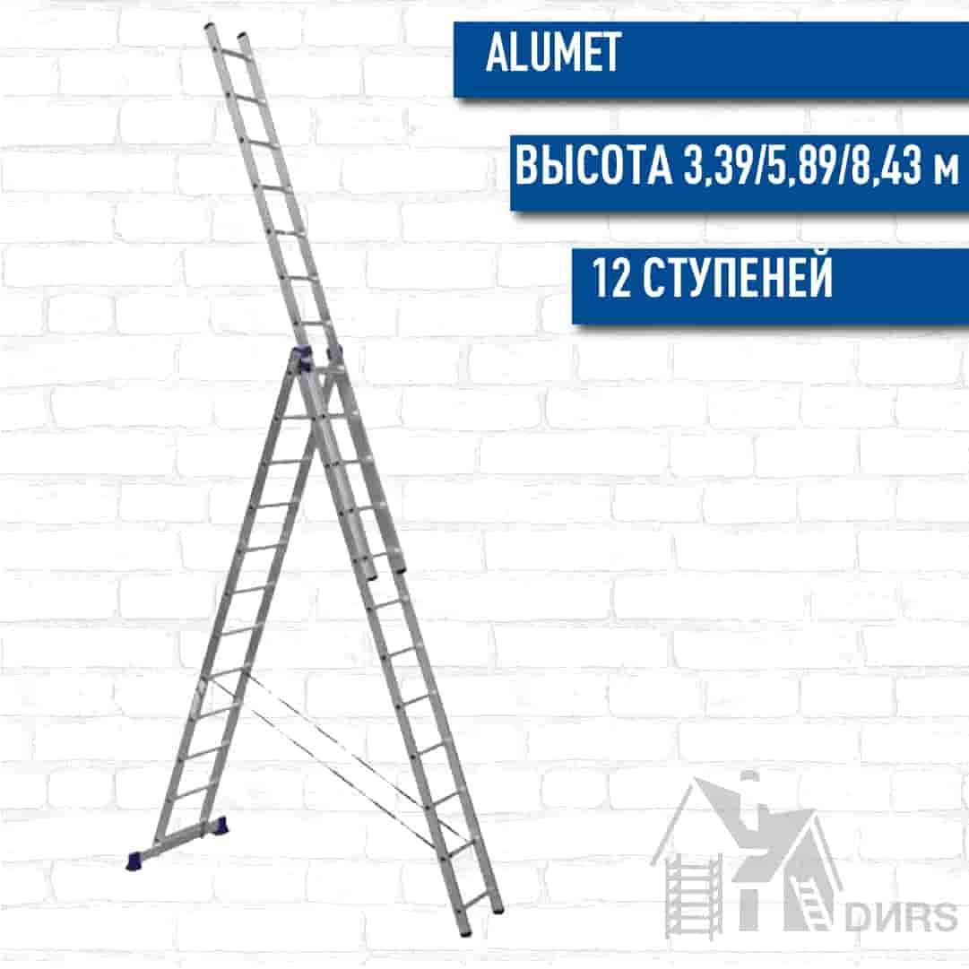 Лестница Алюмет (Alumet) алюминиевая трехсекционная усиленная (12 ступеней)