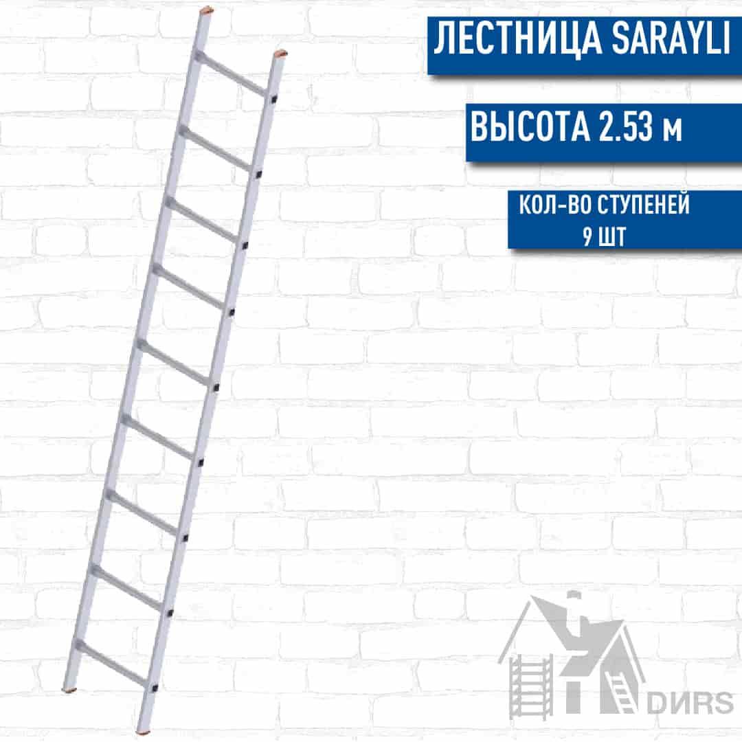 Sarayli-m односекционная лестница алюминиевая стандарт (9 ступеней)