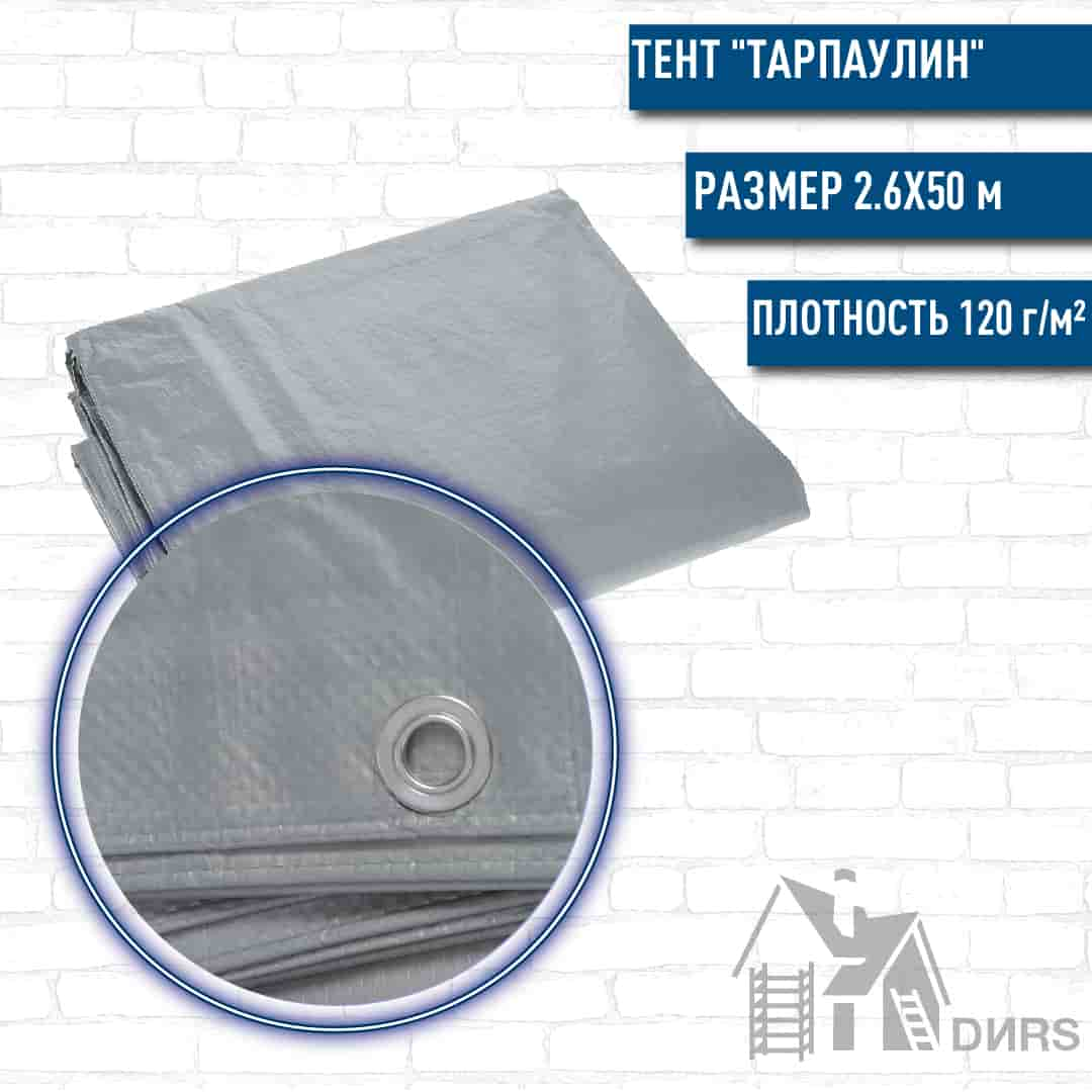 """Фасадный тент """"Тарпаулин"""" (120г/м2) 2,6х50"""