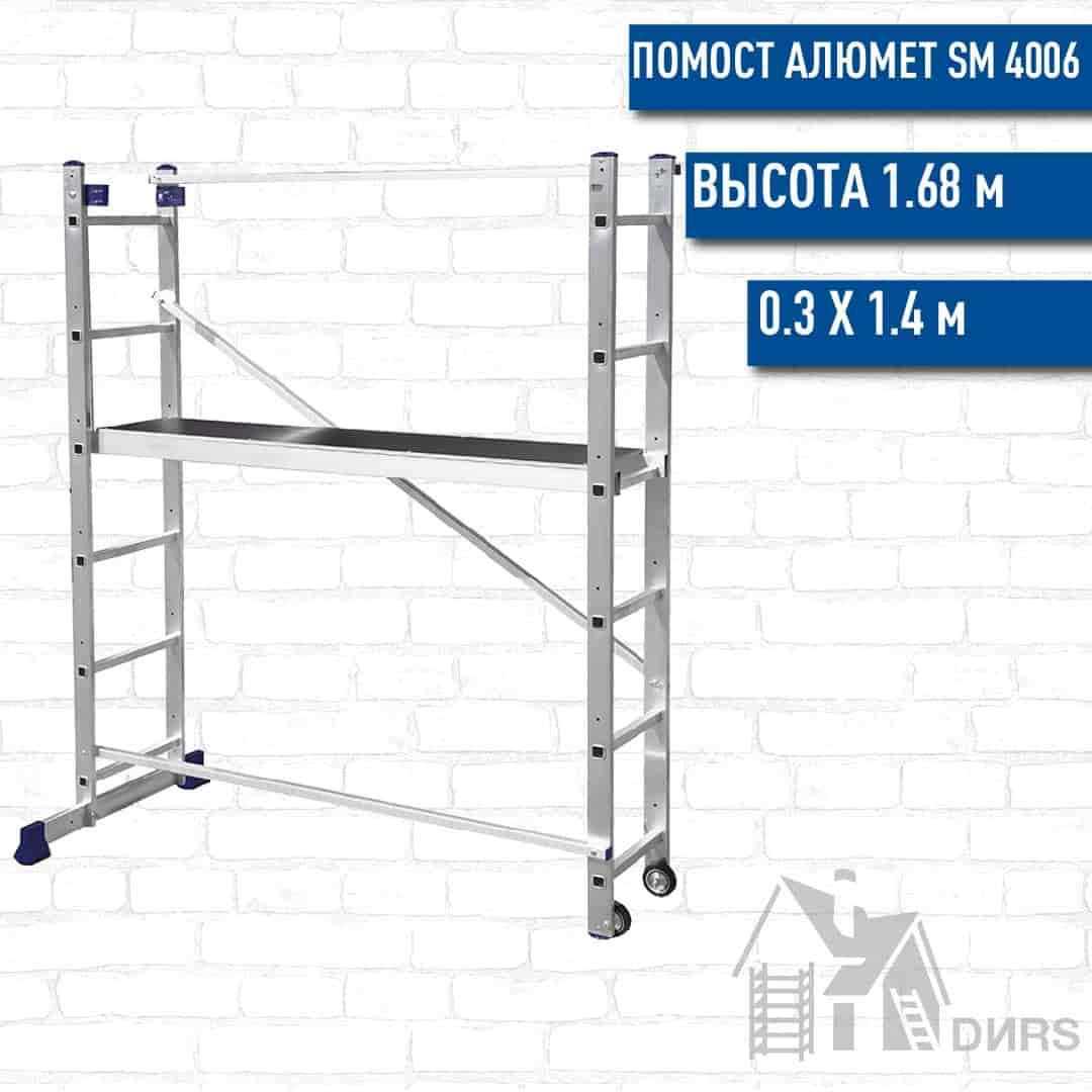 Помост-лестница SM 4006 (1,68 м)