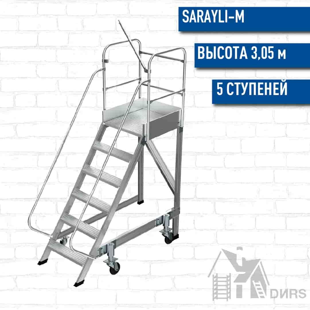 Сарайлы (Sarayli) Односторонняя лестница-платформа с колесами на амортизаторах (5 ступеней)