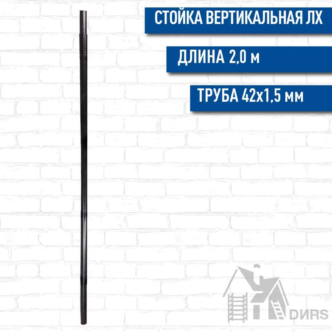 Стойка вертикальная 2 м. 42*1,5 ЛХ-30-Л