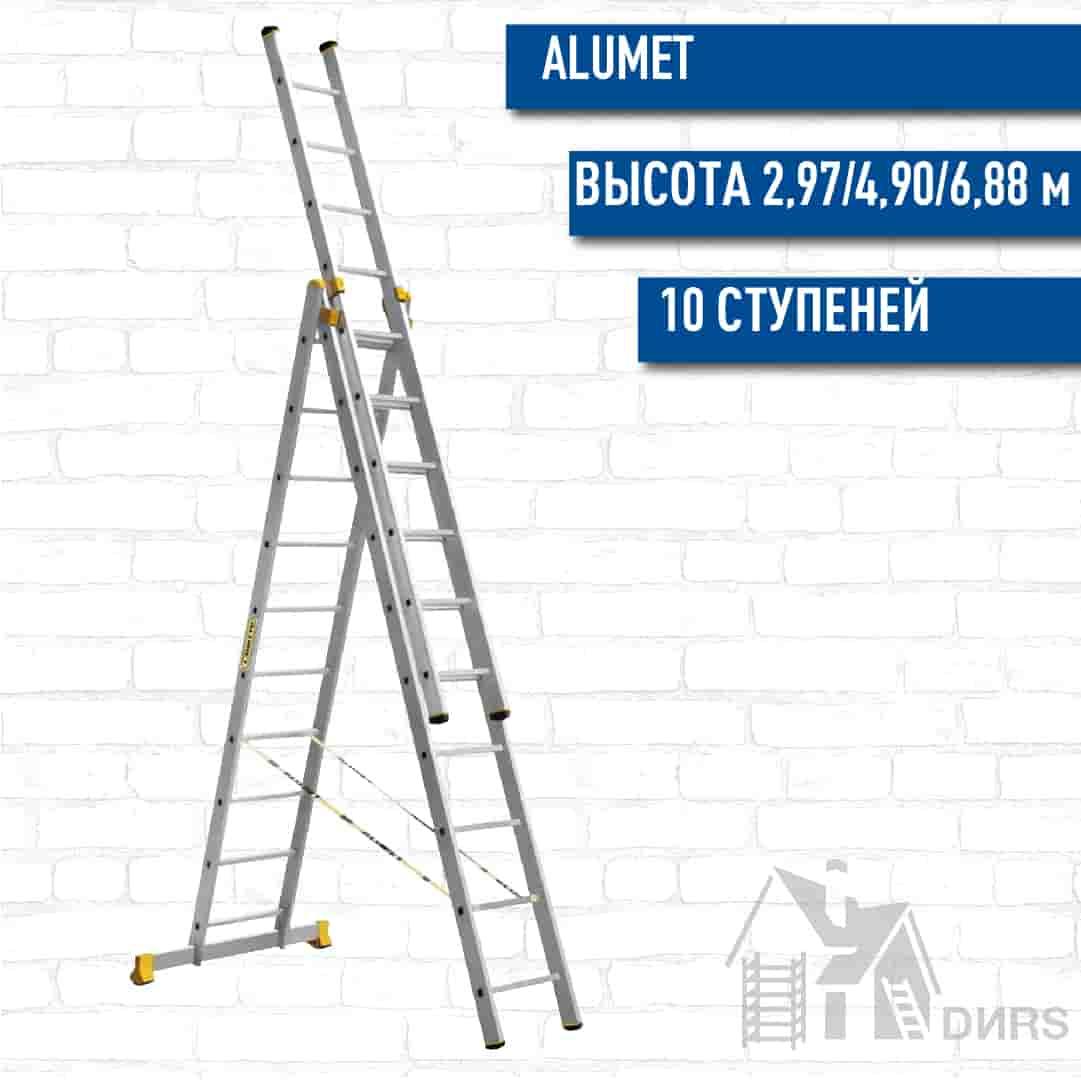 Лестница Алюмет (Alumet) алюминиевая трехсекционная профессионал (10 ступеней)