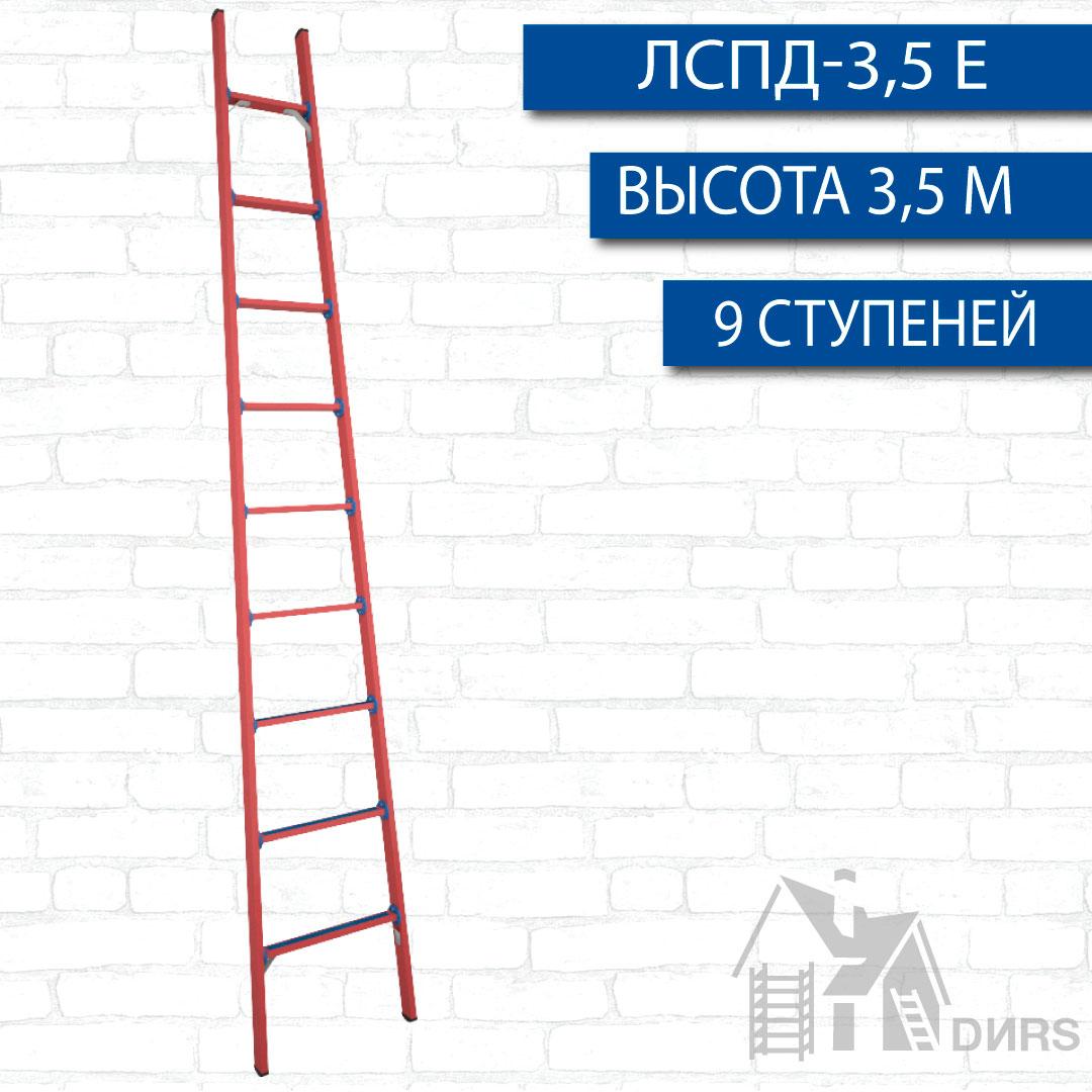 Лестница стеклопластиковая диэлектрическая ЛСПД-ЕВРО-3,5 м