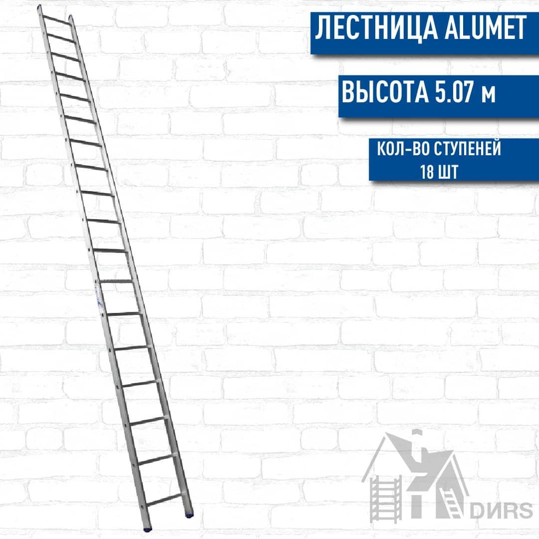 Лестница Алюмет (Alumet) алюминиевая односекционная усиленная (18 ступеней)