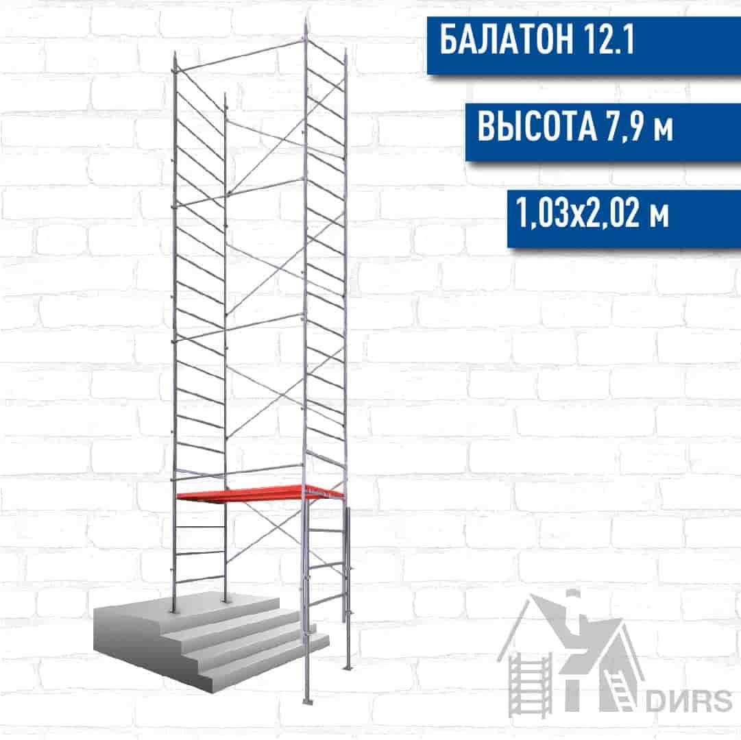 Помост Балатон-12.1 (высота 7.9 м)