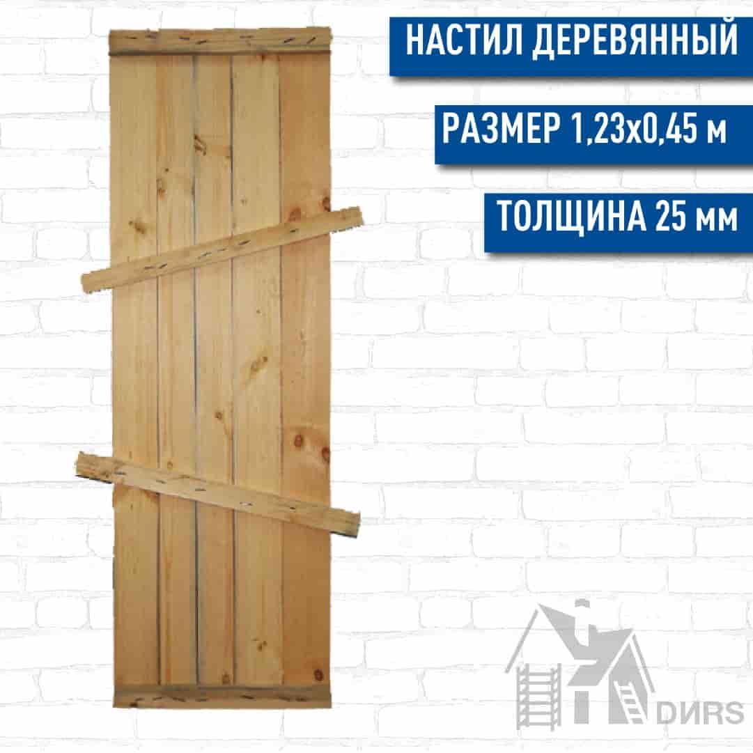 Настил деревянный для хомутовых, клиновых, штыревых строительных лесов 1,23*0,45 (25 мм.)