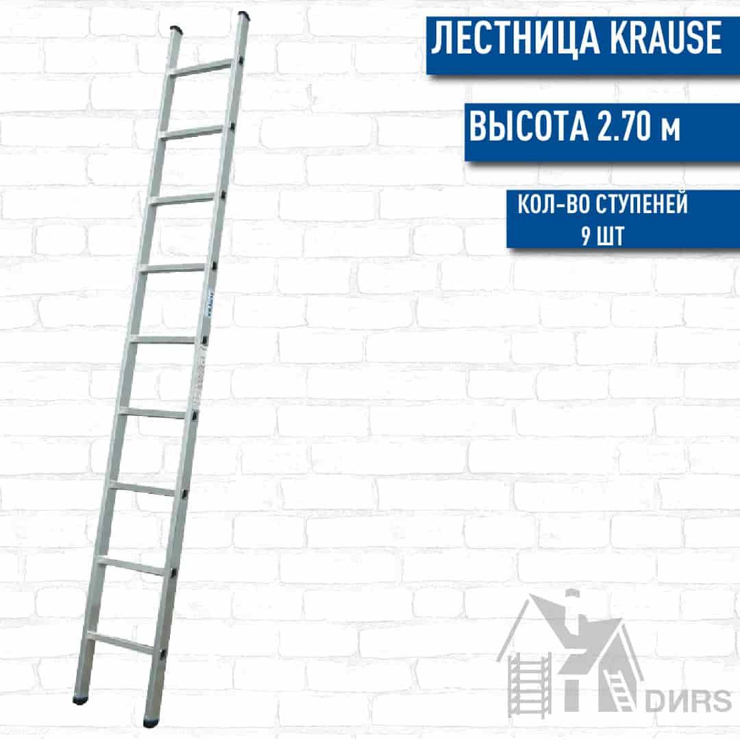Krause Stabilo лестница алюминиевая односекционная (9 ступеней)