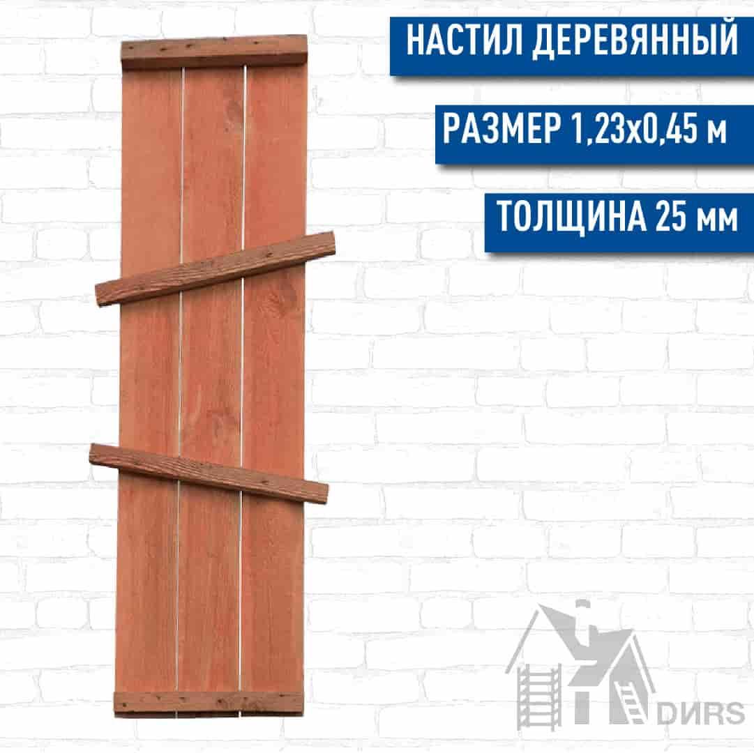 Настил деревянный для хомутовых, клиновых, штыревых строительных лесов 2 категории 1,23*0,45 (25 мм.)