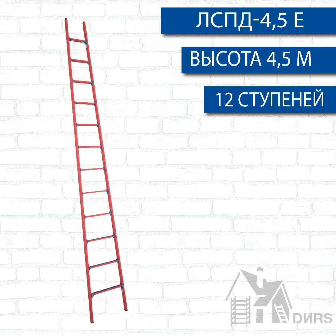 Лестница стеклопластиковая диэлектрическая ЛСПД-ЕВРО-4,5 м
