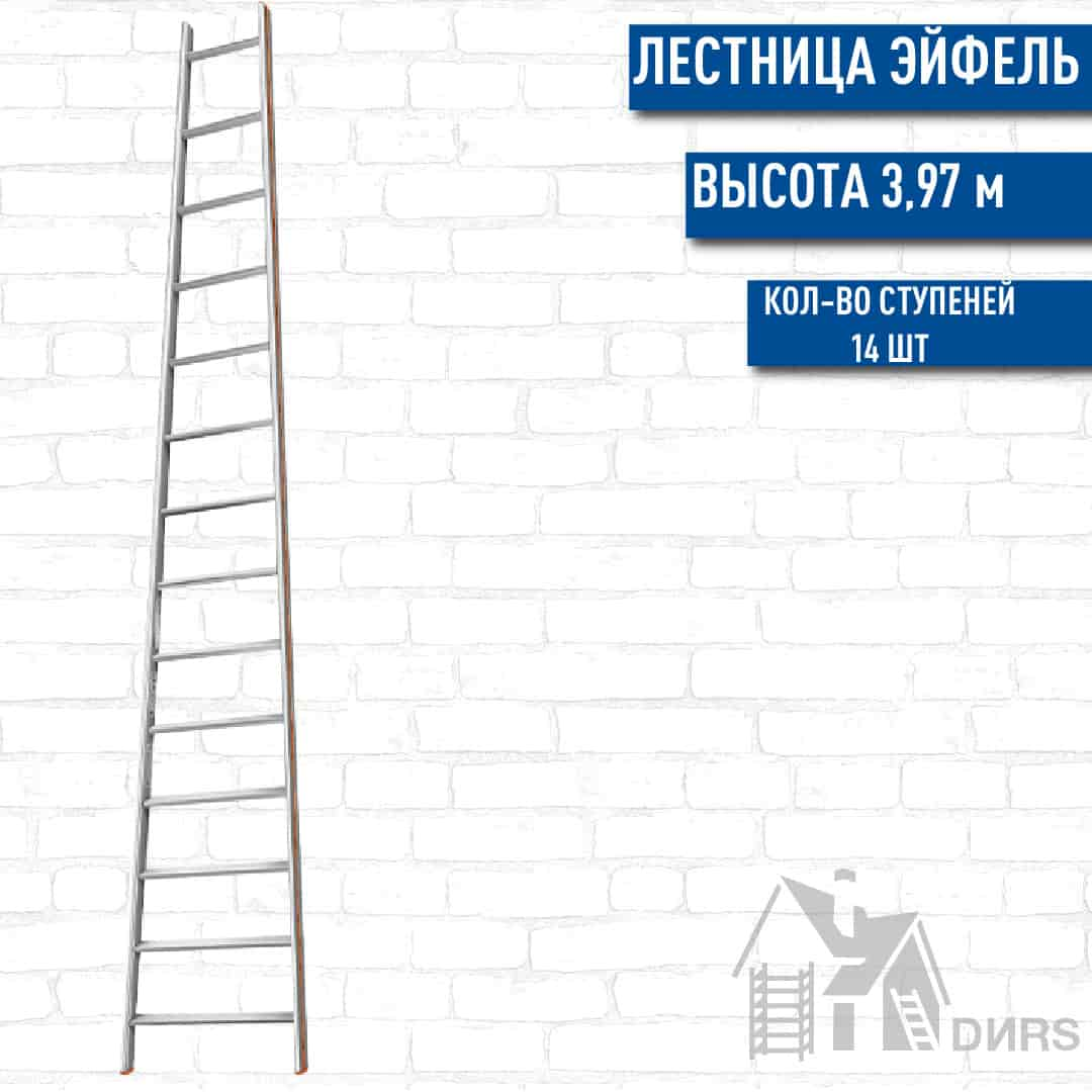 Эйфель односекционная алюминиевая лестница Комфорт-Профи-Пирамида (14 ступеней)