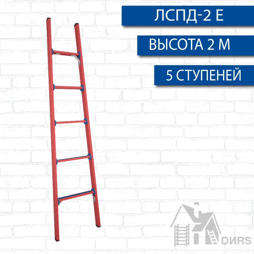 Лестница стеклопластиковая диэлектрическая ЛСПД-ЕВРО-2 м