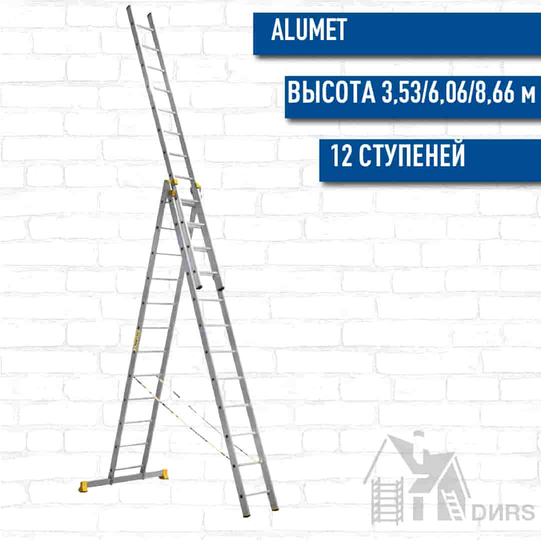 Лестница Алюмет (Alumet) алюминиевая трехсекционная профессионал (12 ступеней)
