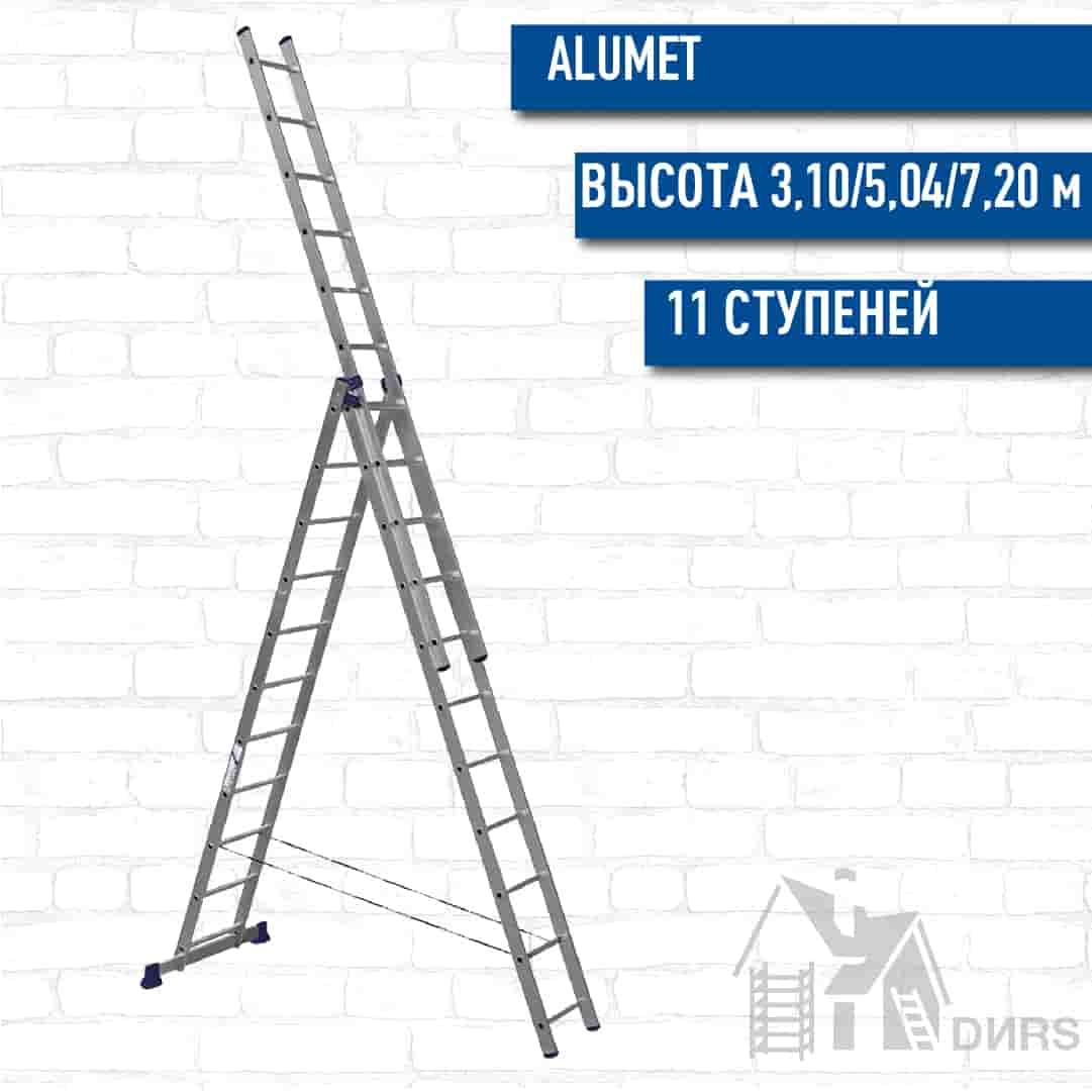 Лестница Алюмет (Alumet) алюминиевая трехсекционная стандарт (11 ступеней)