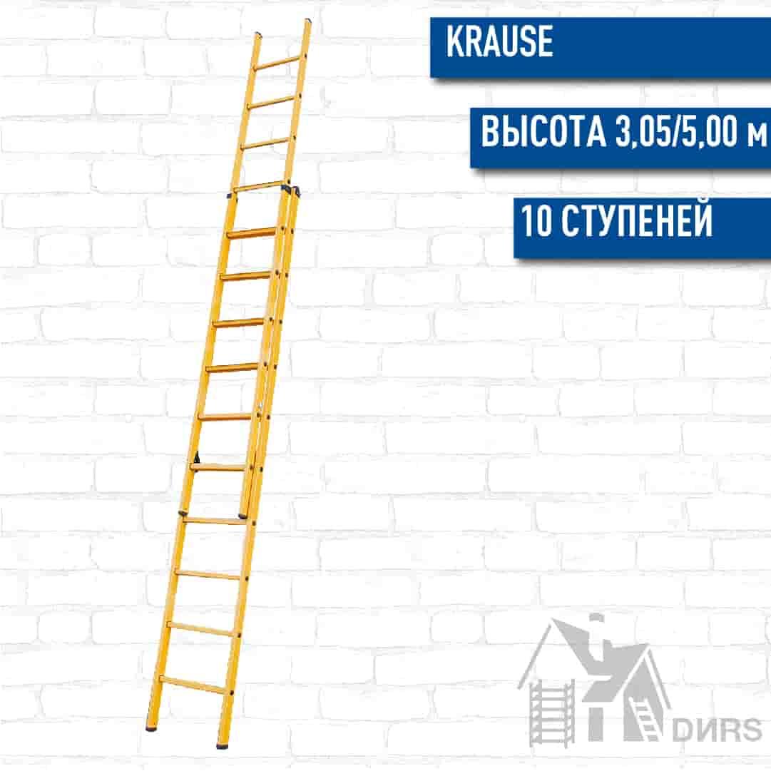 Раздвижная диэлектрическая лестница, вытягиваемая тросом Краузе 2х10 ступеней