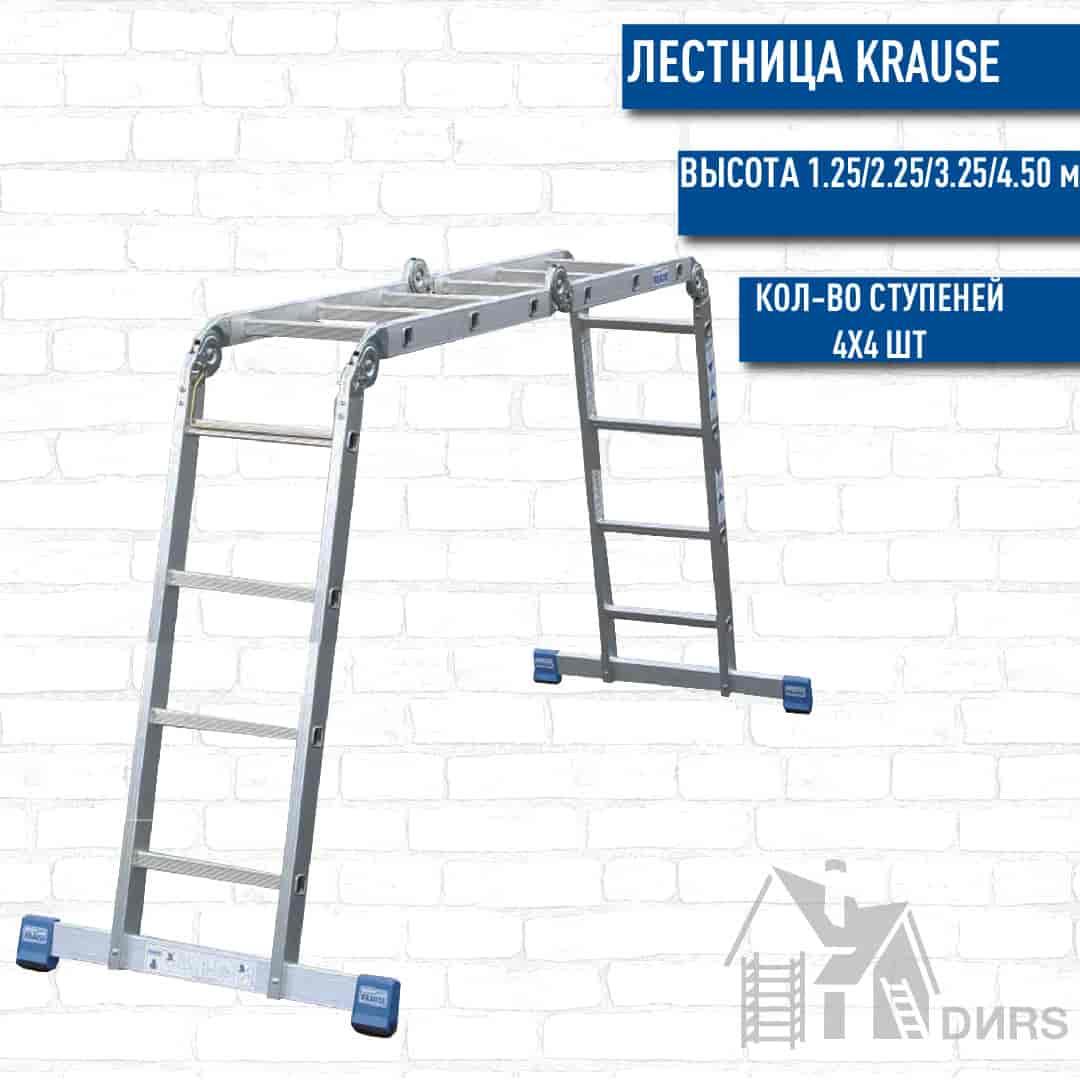 Лестница Krause Stabilo алюминиевая трансформер (4х4 ступени)