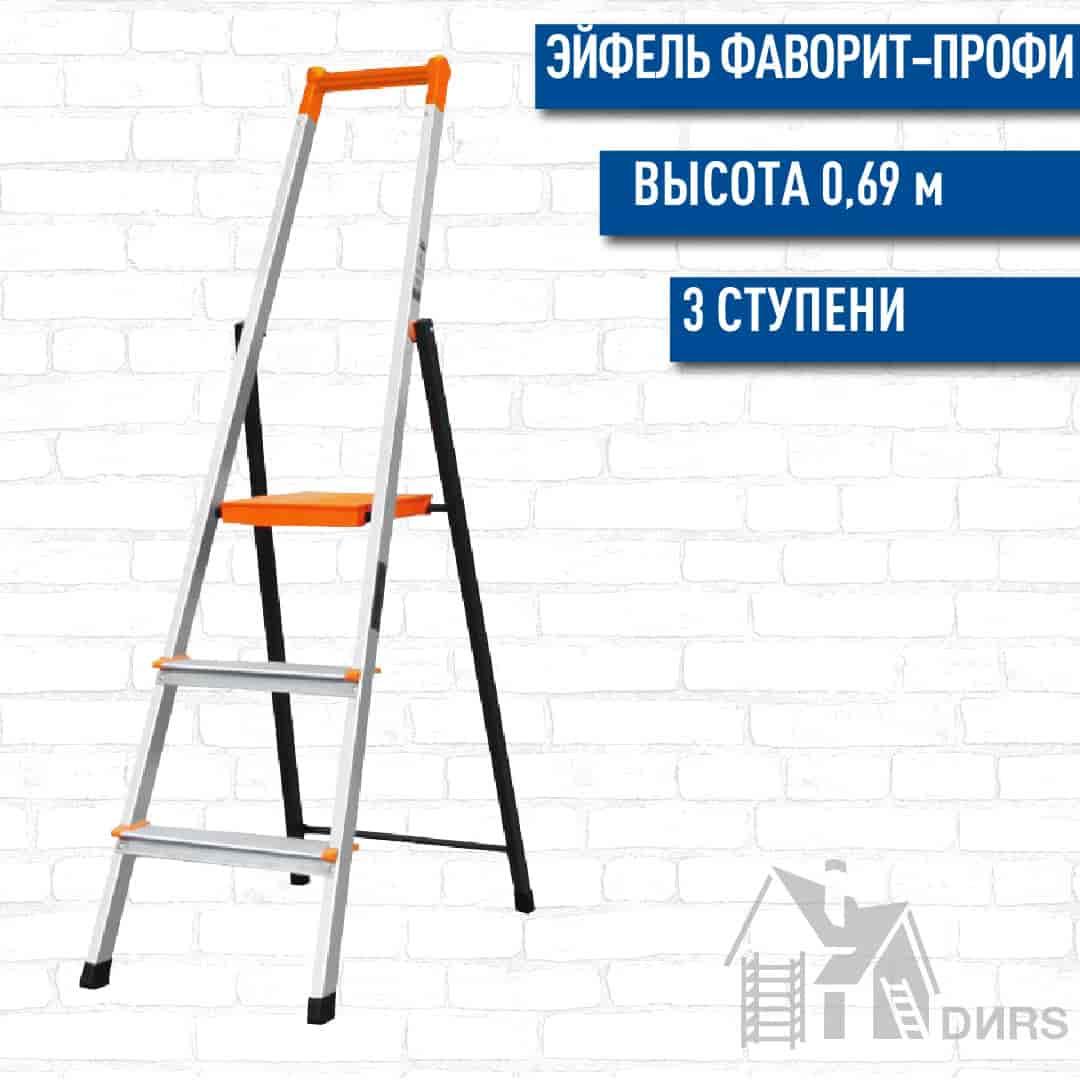 Эйфель алюминиевая стремянка односторонняя Фаворит-Профи (3 ступени)