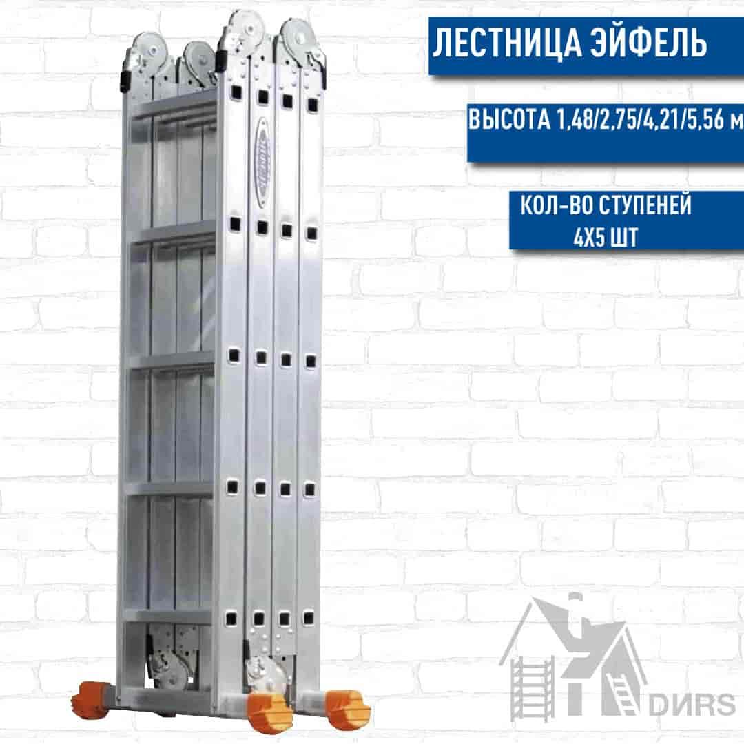 Лестница Эйфель (Eiffel) алюминиевая трансформер классик(4х5 ступеней)