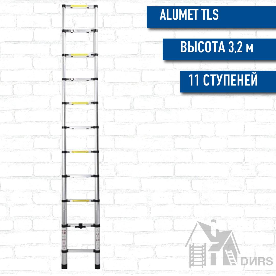 Телескопическая лестница Алюмет TLS 3.2 м.