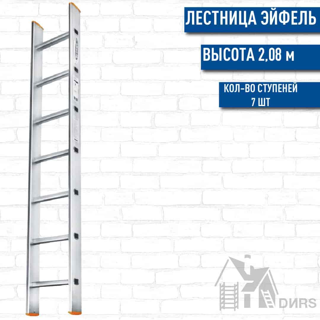 Эйфель односекционная алюминиевая лестница Классик (7 ступеней)