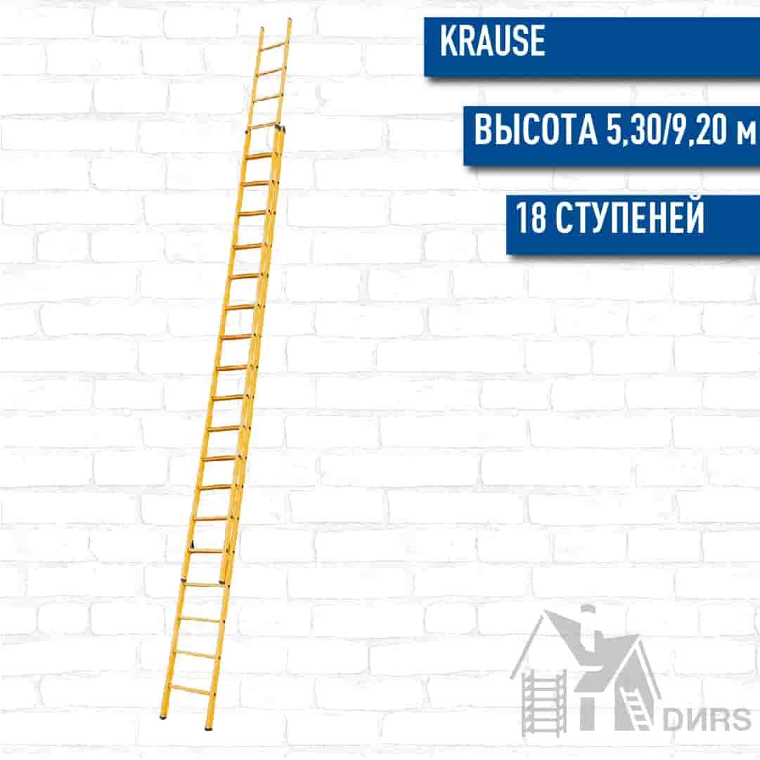 Раздвижная диэлектрическая лестница, вытягиваемая тросом Краузе 2х18 ступеней