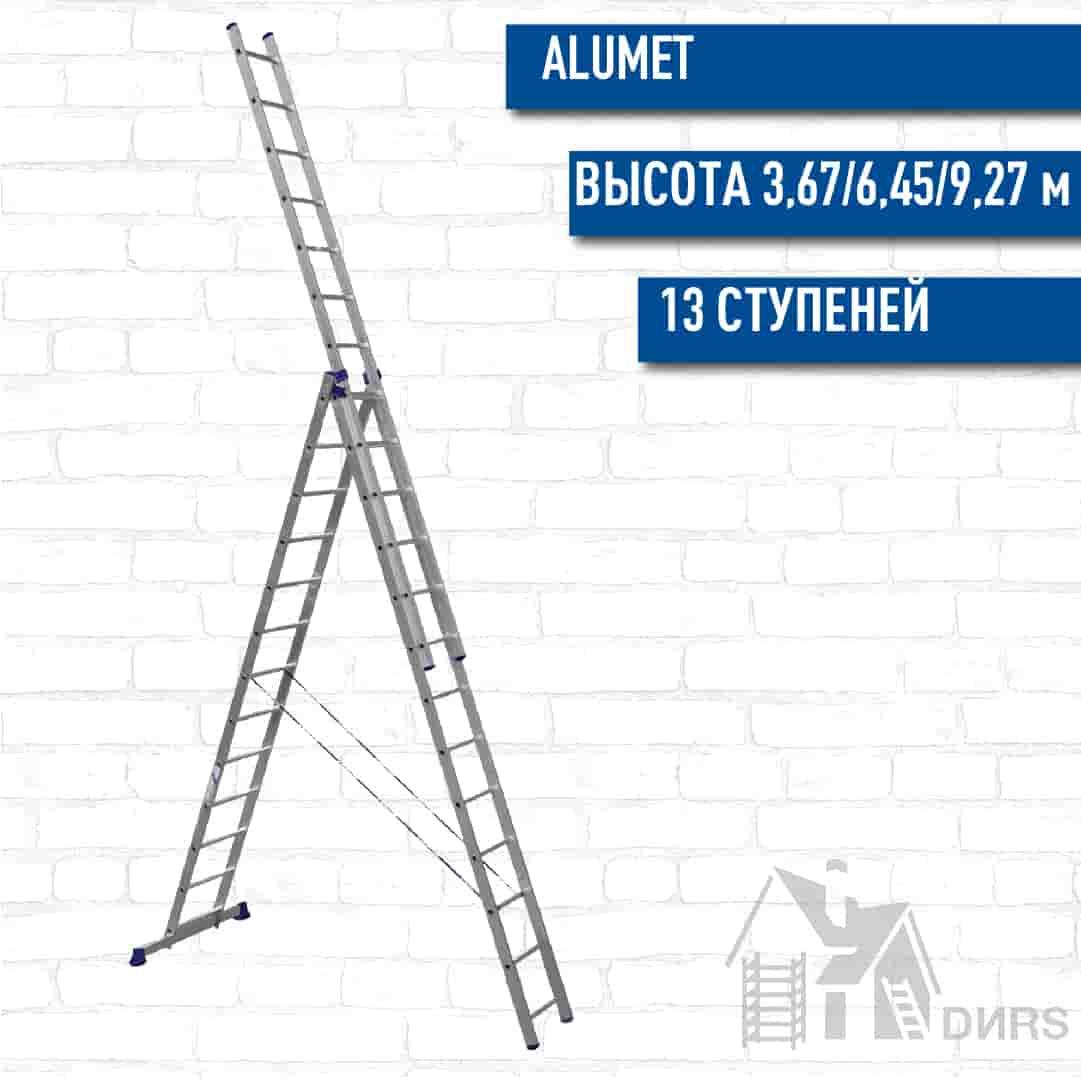 Лестница Алюмет (Alumet) алюминиевая трехсекционная усиленная (13 ступеней)