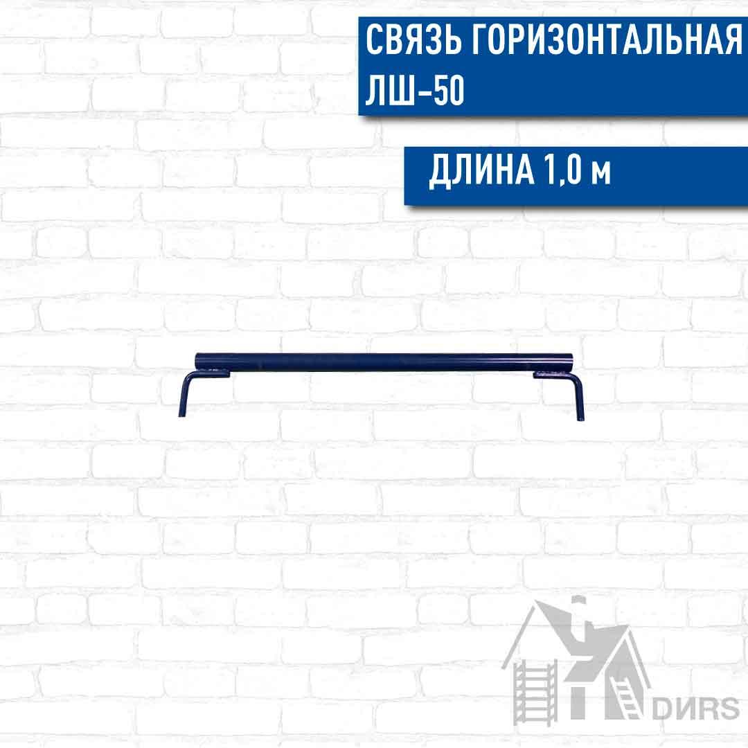 Связь горизонтальная 1 м. ЛШ-50