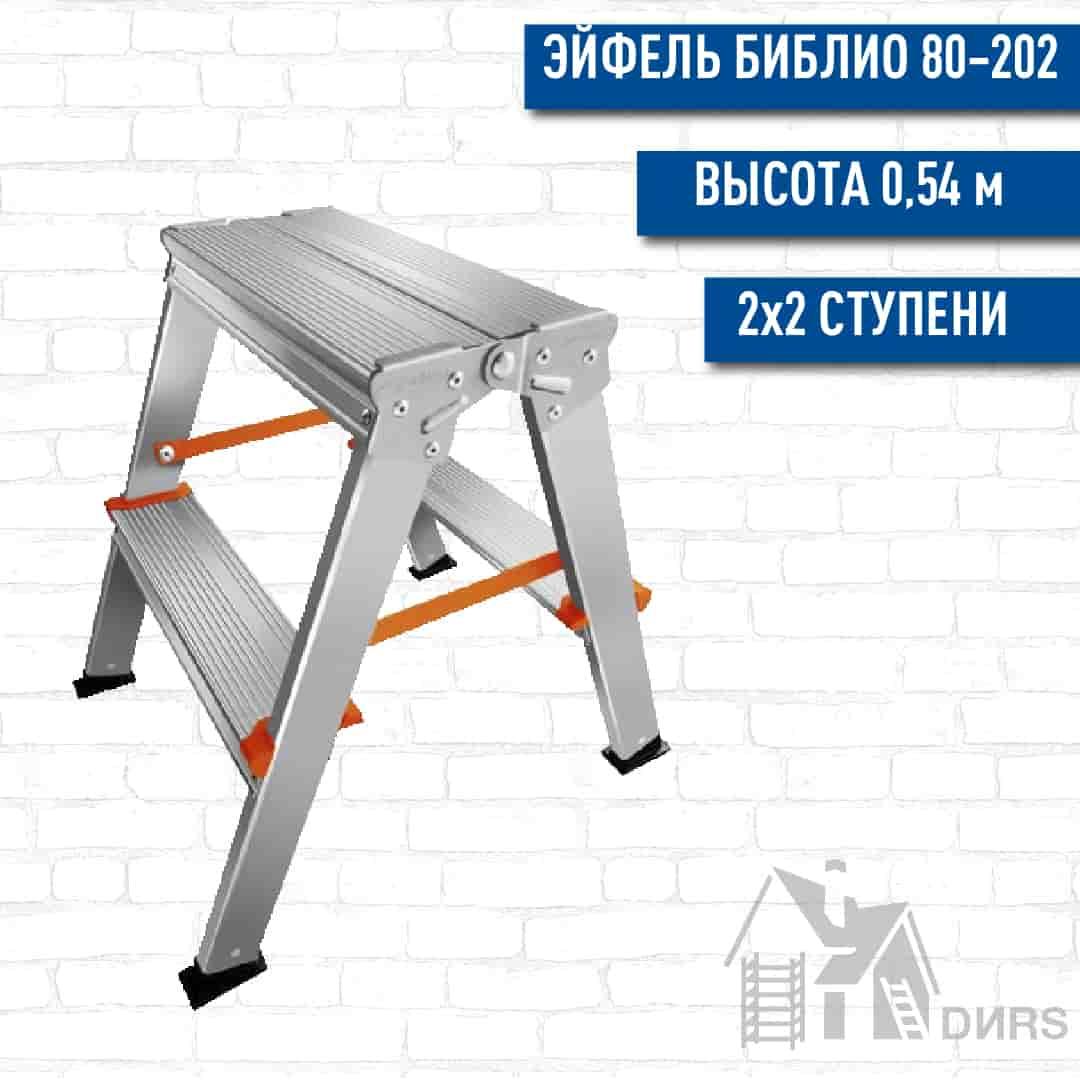 Эйфель алюминиевая стремянка двухсторонняя Библио 80-202  (2 ступени)