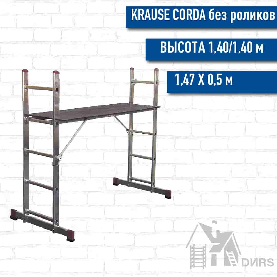 Лестничные подмости CORDA 2х5
