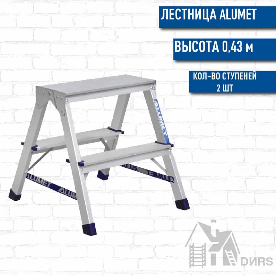 Алюмет (Alumet) стремянка алюминиевая двухсторонняя (2 ступени)