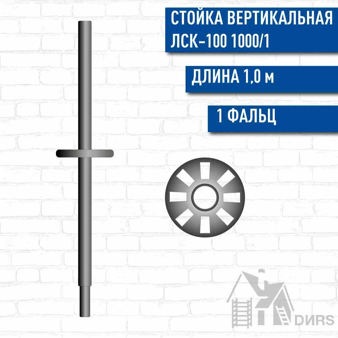 Стойка вертикальная 1000/1 ЛСК-100
